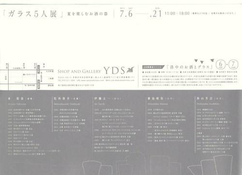 京都 YDS 「ガラス5人展」のおしらせ_c0212902_17164697.jpg