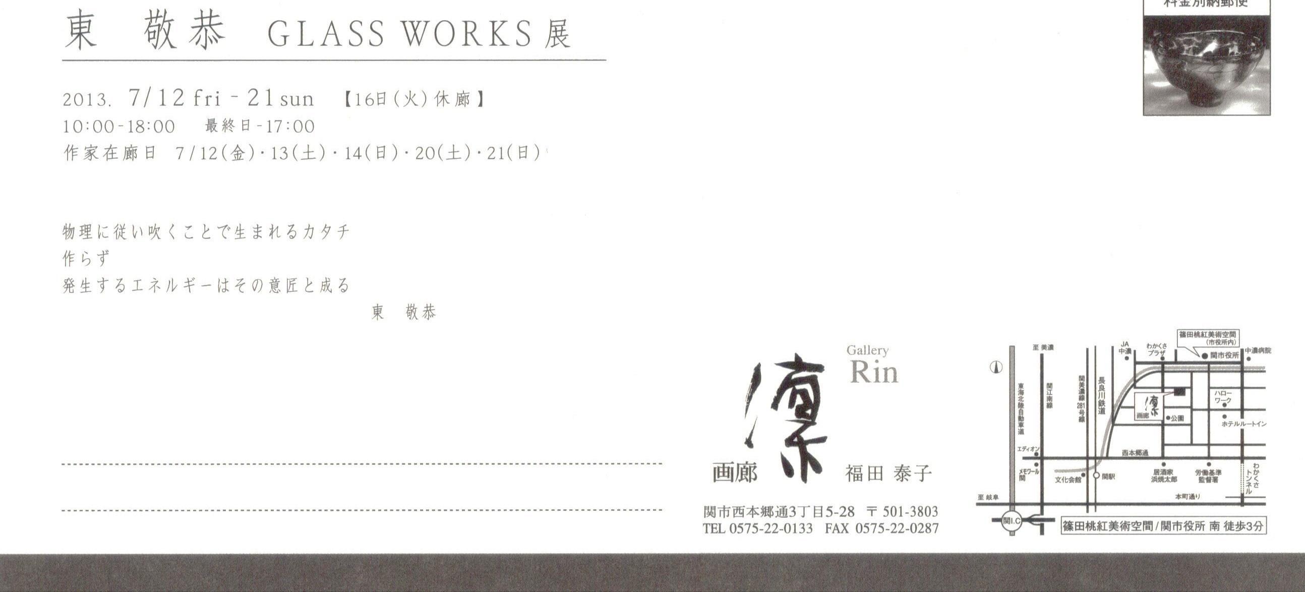関市 画廊「凛」 個展のお知らせ_c0212902_1843971.jpg