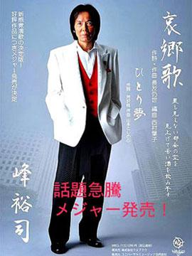 【御礼】 楽曲提供の峰裕司 『哀郷歌』 がついにメジャー発売決定!_b0183113_13171117.jpg