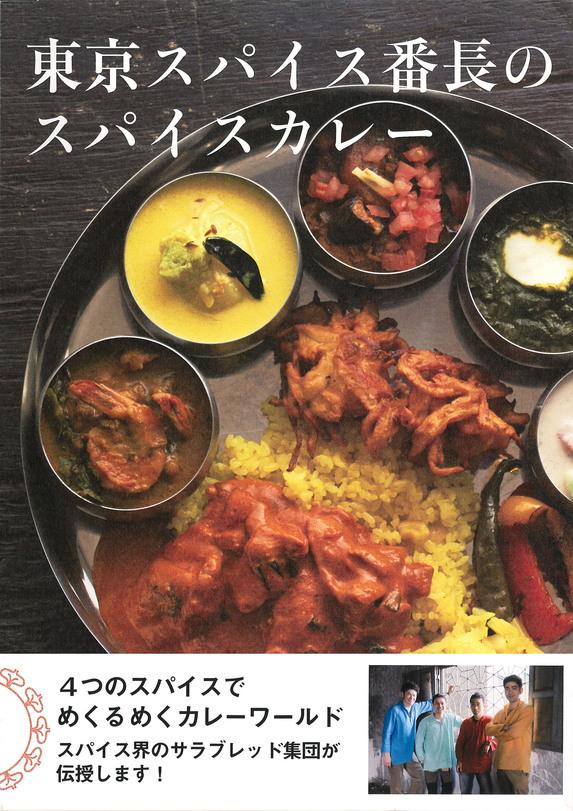 ついに東京スパイス番長のレシピ本が発売!!_f0190225_16153580.jpg