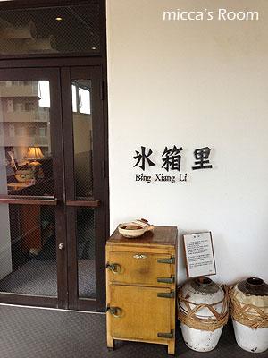 浜松 氷箱里(ビン・シャン・リー)でランチ_b0245038_19525652.jpg
