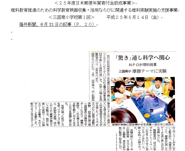 年賀寄附金の助成事業が福井新聞に掲載される_b0115553_16163148.png