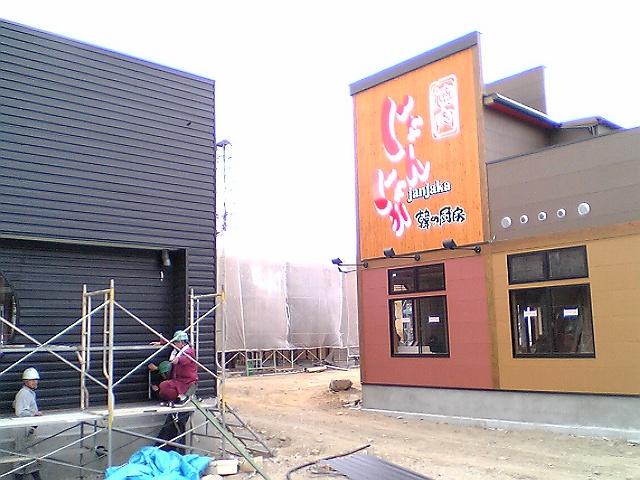 オープン1か月前のパルティフジ坂(2004)_b0095061_17344367.jpg
