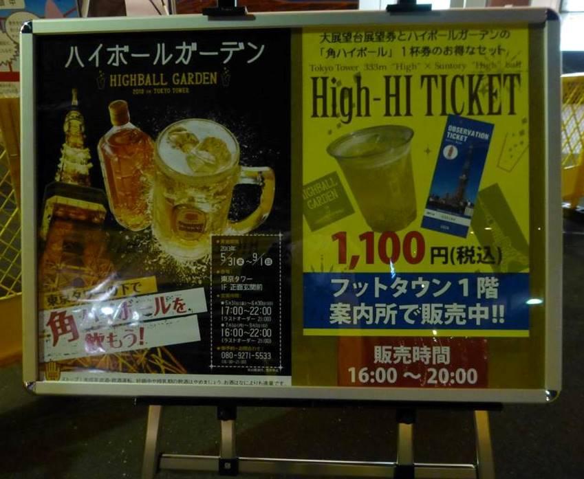 初めての・・・東京タワー?_c0100865_6224843.jpg