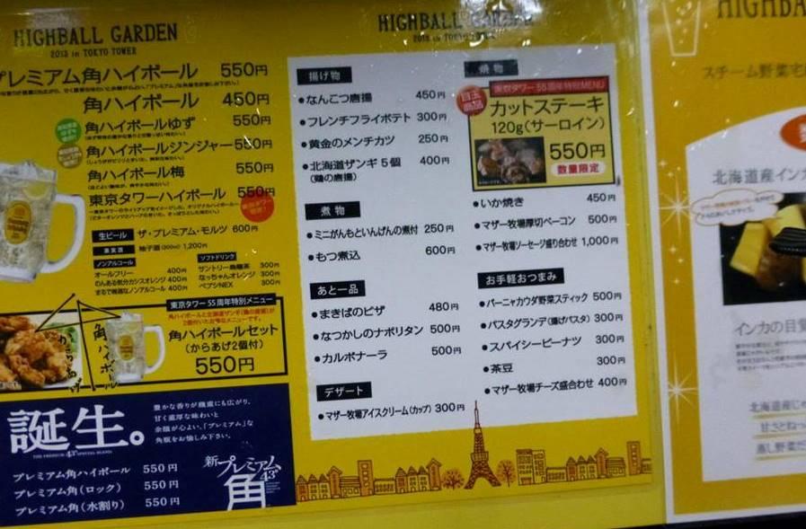 初めての・・・東京タワー?_c0100865_641344.jpg