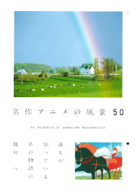 『名作アニメの風景50』_e0033570_23181311.jpg