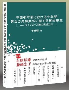 夫婦関係のリアリティへの肉迫。『中国都市部における中年期男女の夫婦関係に関する研究』7月より発売_d0027795_9392557.jpg