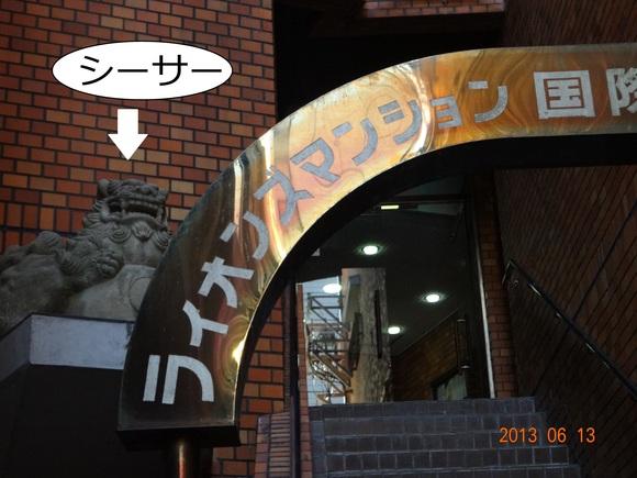 沖縄に行ってきました_a0113003_16382552.jpg