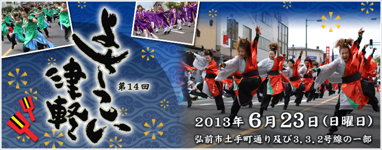 6/23 (SUN) 第14回よさこい津軽 に出店して為、ルネスアベニュー店は16:30からです!_c0222907_1825413.jpg