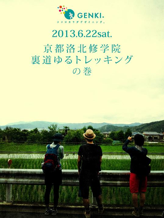 京都洛北修学院 裏路地ゆるトレッキング イベント報告_e0313913_186162.jpg