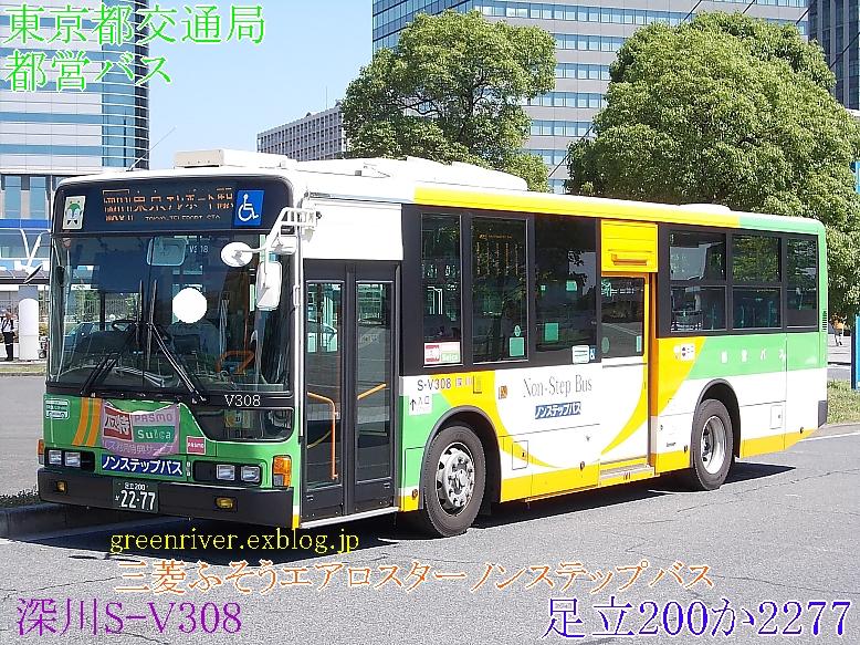 東京都交通局 S-V308_e0004218_20511810.jpg