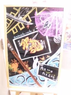 銀魂アニメイトカフェに行きました!_e0057018_21335216.jpg