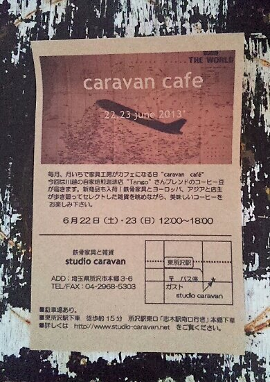Sunday Peopleと、studio caravan_b0241033_169532.jpg