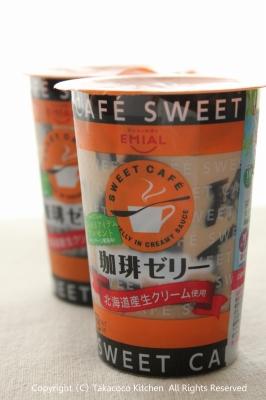 モラタメ「SWEET CAFÈ 珈琲ゼリー」!_a0165538_901839.jpg