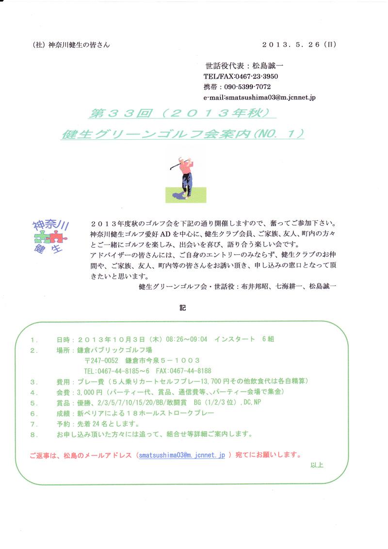 第33回健生グリーンゴルフ会_c0231838_2242113.jpg
