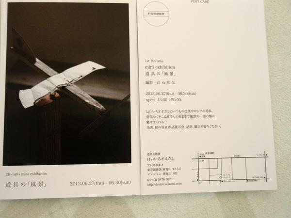 松岡洋二さんとはいいろオオカミさん_b0132442_177222.jpg