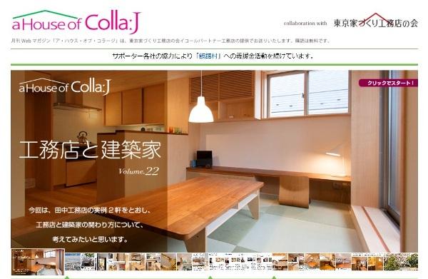 Webマガジン「A House of Colla:J」22号が公開されました。_c0019551_19412057.jpg