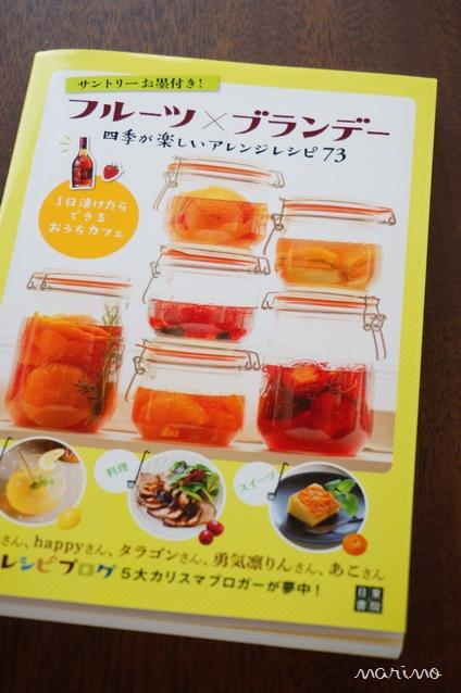 『フルーツ×ブランデー 四季が楽しいアレンジレシピ73』出版記念パーティー_d0098954_1119770.jpg