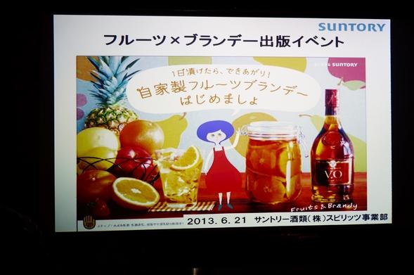 『フルーツ×ブランデー 四季が楽しいアレンジレシピ73』出版記念パーティー_d0098954_113687.jpg