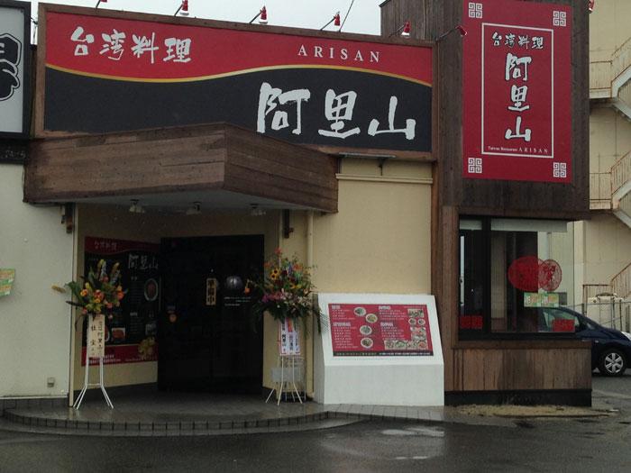 台湾料理 阿里山 (ありさん) @ 西区岩岡_e0024756_1003273.jpg
