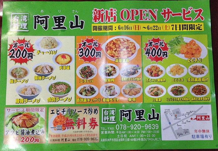 台湾料理 阿里山 (ありさん) @ 西区岩岡_e0024756_3121095.jpg