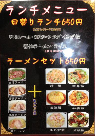 台湾料理 阿里山 (ありさん) @ 西区岩岡_e0024756_3121811.jpg