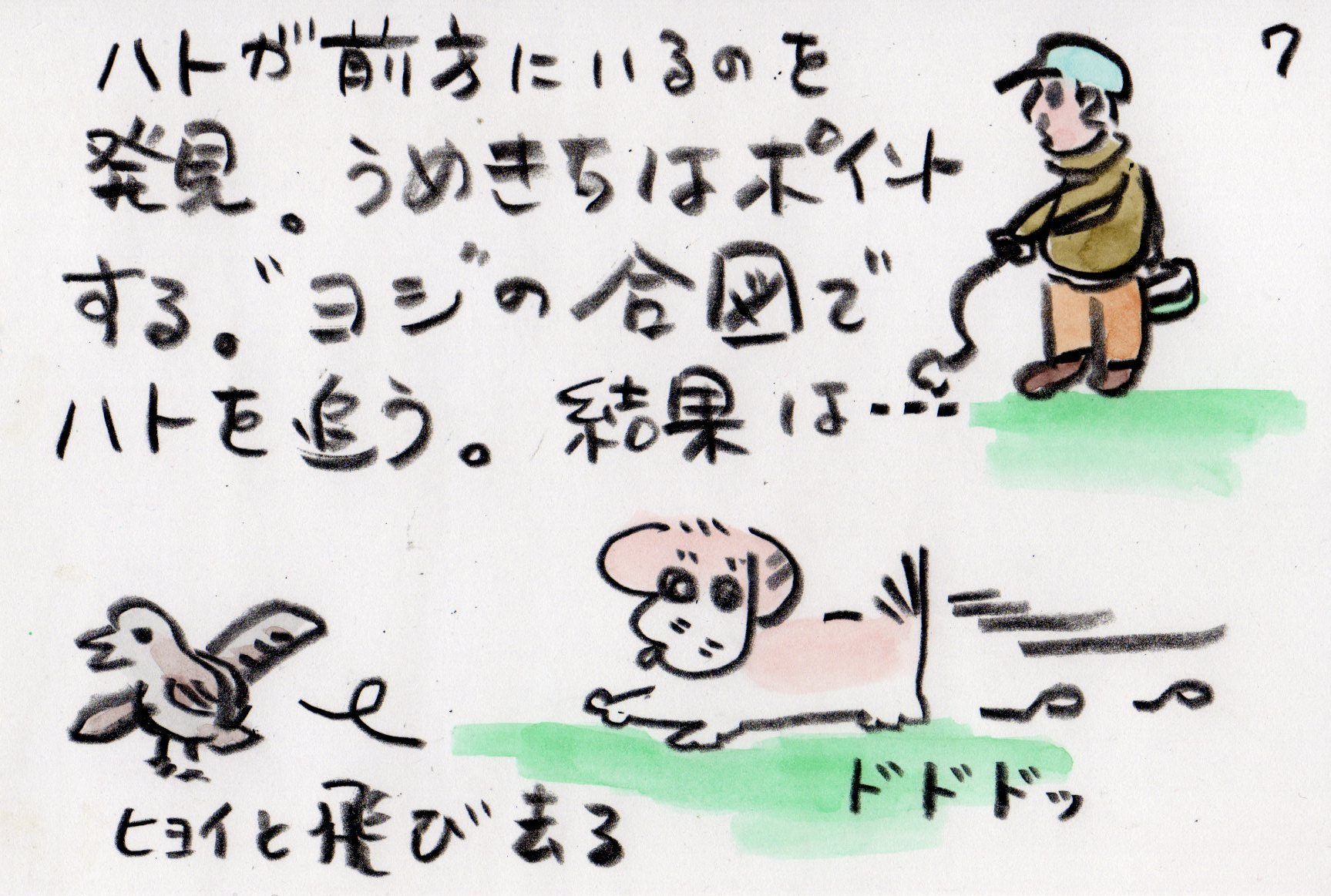 狩人と犬 うめきちの場合_e0232277_10535916.jpg