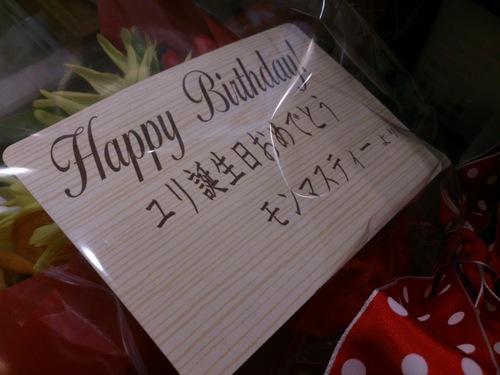 『ユリたんの誕生日』_a0075684_0362660.jpg