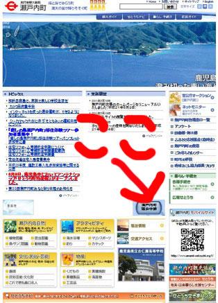 瀬戸内町議会中継♪_e0028387_2026476.jpg