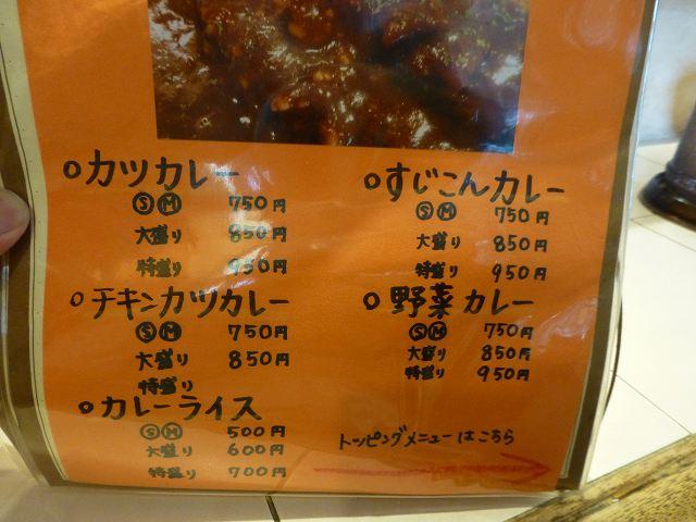 コトブキカレー   吹田_c0118393_18133227.jpg