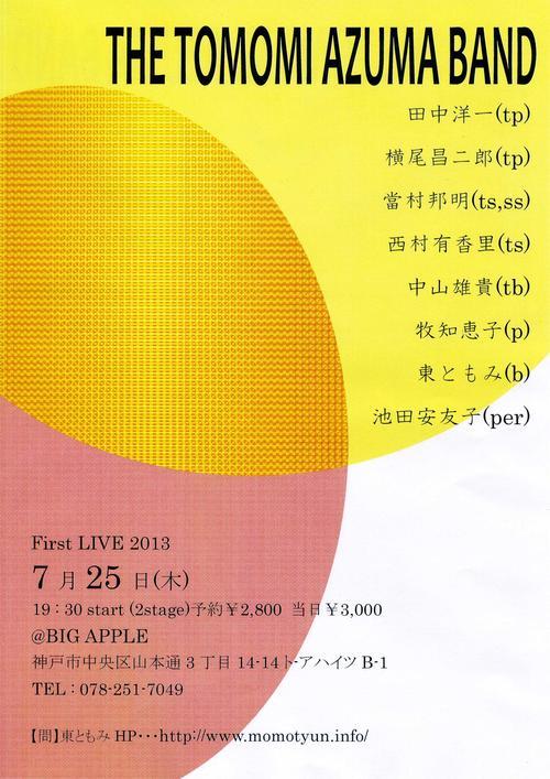 再始動!THE TOMOMI AZUMA BAND_f0042307_1122797.jpg