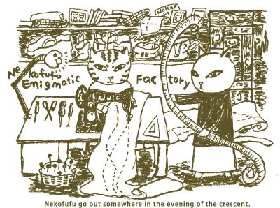 猫夫婦工房 古いミシンの工房_f0296808_1057236.jpg