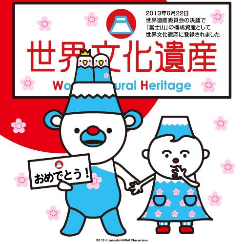 「富士山世界文化遺産登録」おめでとう!!!_a0039720_1317228.jpg
