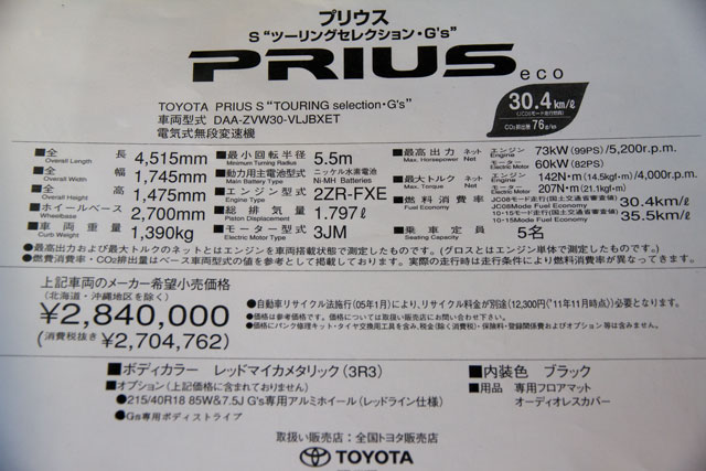 TOYOTA PRIUS S TOURING selection G\'s_a0016730_2105110.jpg