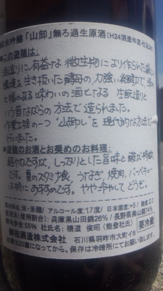 【日本酒】 遊穂 ゆうほのあか 山おろし 純米吟醸 無濾過生原酒 限定 24BY_e0173738_10412250.jpg
