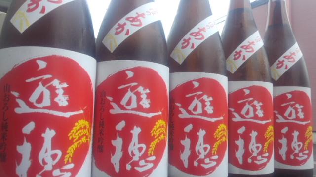 【日本酒】 遊穂 ゆうほのあか 山おろし 純米吟醸 無濾過生原酒 限定 24BY_e0173738_1041565.jpg