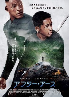 After Earth_e0230141_1232334.jpg