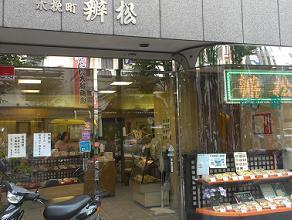 新歌舞伎座初幕見と辨松の2番折_c0030645_1710346.jpg