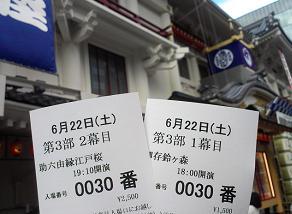 新歌舞伎座初幕見と辨松の2番折_c0030645_1761417.jpg