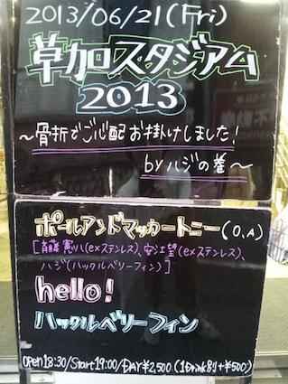 草加スタジアム2013_e0100250_5155115.jpg