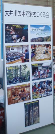 「第10回・環境フェアin島田」開催されます。_c0069972_1333066.jpg