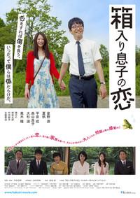 『箱入り息子の恋』 『ダージリン急行』(DVD)_e0055098_9372720.jpg