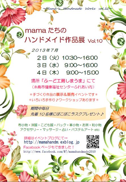 イベント開催のお知らせ mamaたちのハンドメイド作品展Vol.10_c0218303_23425217.png