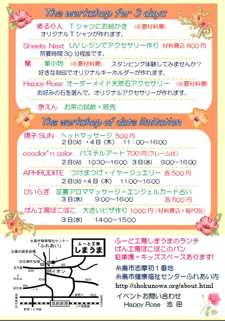 イベント開催のお知らせ mamaたちのハンドメイド作品展Vol.10_c0218303_23441196.png