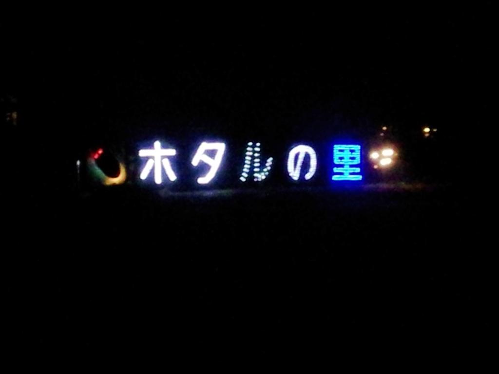 ほたる_e0273004_842534.jpg
