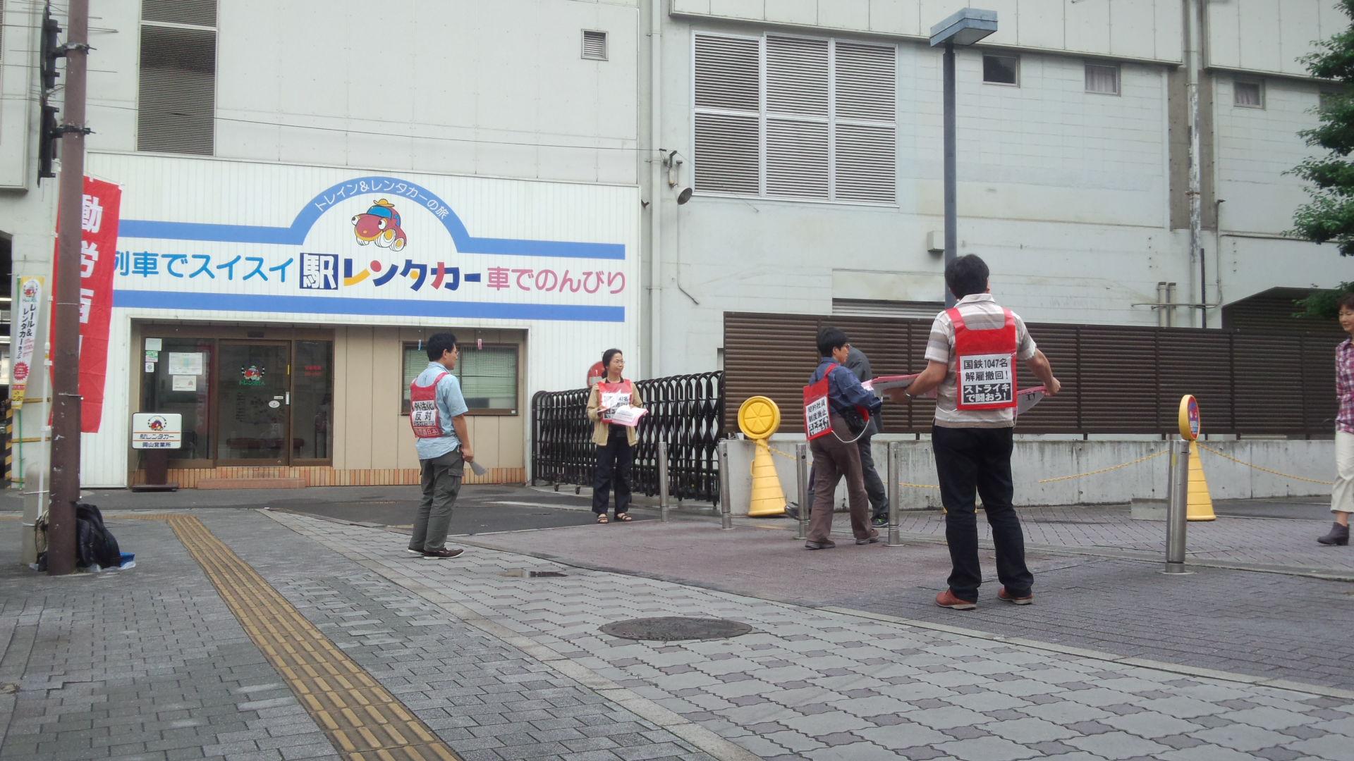 岡山駅東口で本部情報を配った_d0155415_16312971.jpg