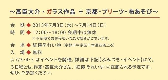 ディテール=新作→和→イベント⇒日本酒の会_a0254818_230051.jpg