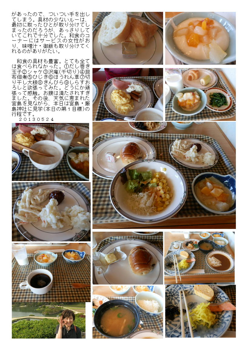 中年夫婦の外食