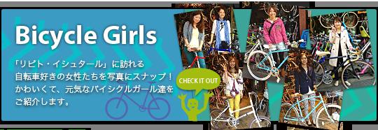 ☆ホームページ『今日のバイシクルガール』更新しました☆女子 おしゃれ_b0212032_2132041.png