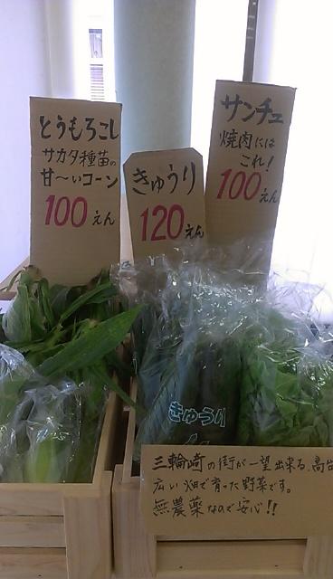 最近人気の野菜_f0290932_1654947.jpg